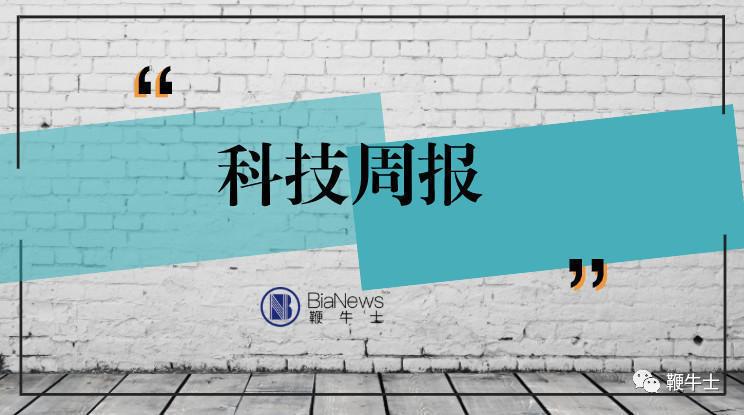 """科技周报:马云正式""""卸任""""阿里集团董事长;刘强东案件首次听证会召开"""