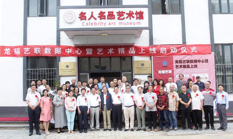 龙福艺联数据中心暨艺术精品上线启动仪式在北京通州隆重举行