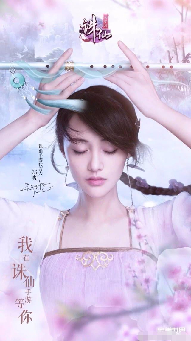 原创当年郑爽版《诛仙》才是让人惊艳,如果她来出演碧瑶也是很合适