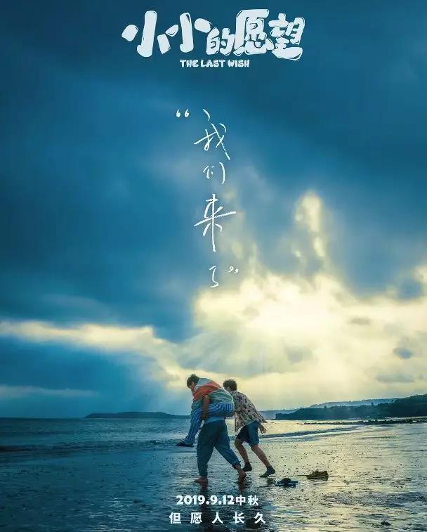 《小小的愿望》拍摄细节引彭昱畅粉丝不满,评分和原版比差距大