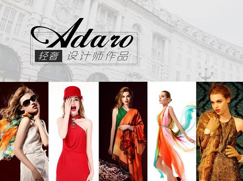 面对传统零售低潮期,阿达拉扭转逆势打造新格调