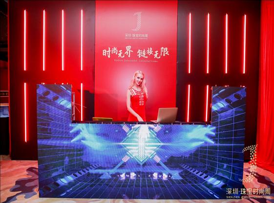 时尚无界 链接无限 2019深圳珠宝时尚周开幕晚宴暨盛大启幕