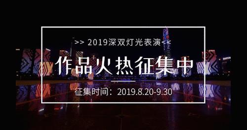 好创意砸过来|2019深双灯光表演暨城市光美术馆创意设计大赛火热征集中!
