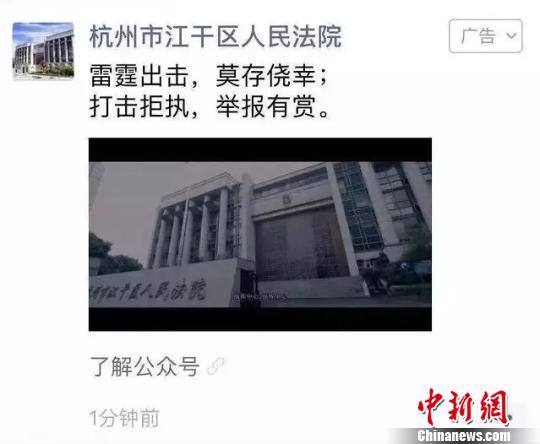 浙江法院首次发布微信执行悬赏令最高奖886万元