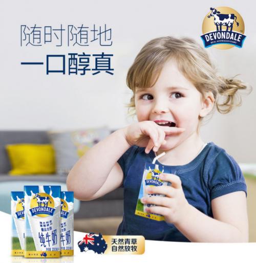 健康生活,从澳洲德运牛奶开始
