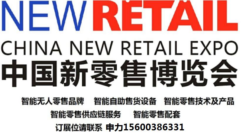 2020上海新零售暨无人售货展览会