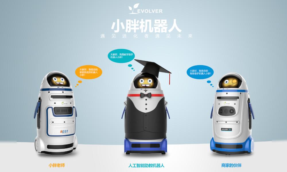 """走进2000家学校课堂""""小胖机器人""""拿下5亿元青岛政府投资投后估值近20亿"""