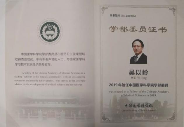 吴以岭院士当选中国医学科学院学部委员