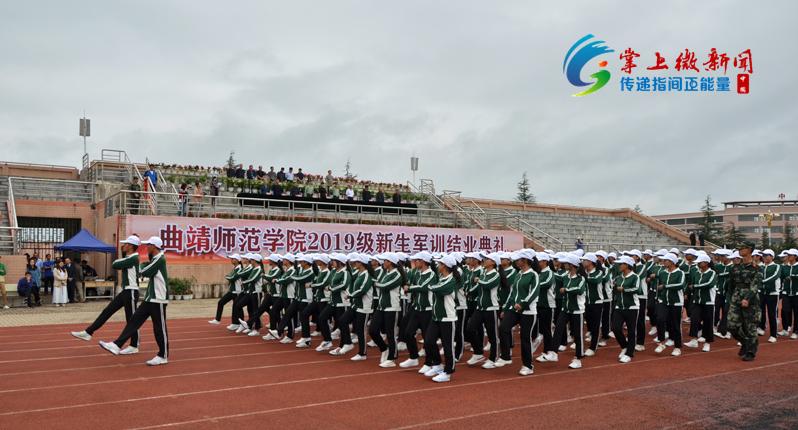 原创给力!云南曲靖师范学院2019级新生军训汇操表演