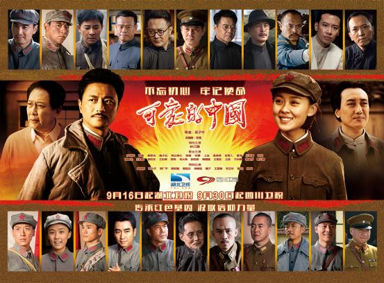 喜迎新中国70华诞《可爱的中国》湖北卫视开播