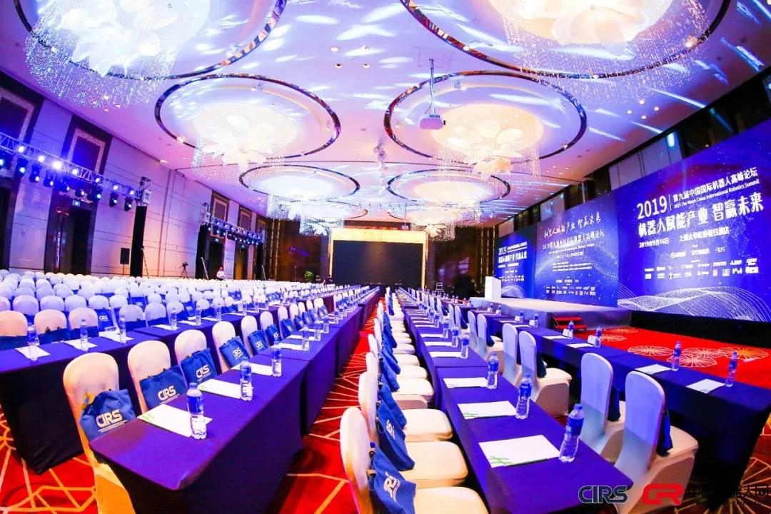 第九届中国国际机器人高峰论坛顺利召开