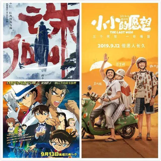 三部热门电影均不尽如人意,今年中秋档真的全军覆没了吗?