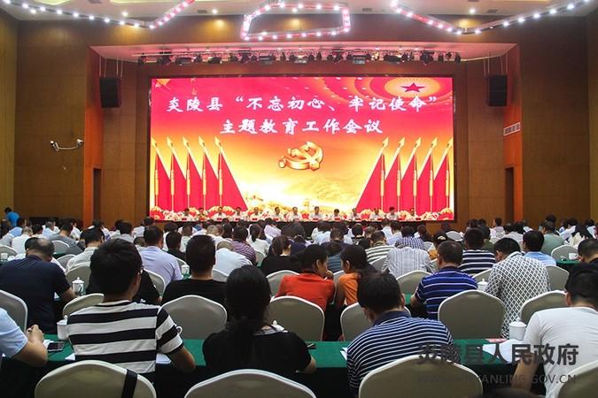 """炎陵县召开""""不忘初心、牢记使命""""主题教育工作会议"""