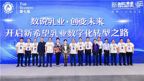 青岛:第七届新鲜盛典开幕,新希望乳业启动数字化战略