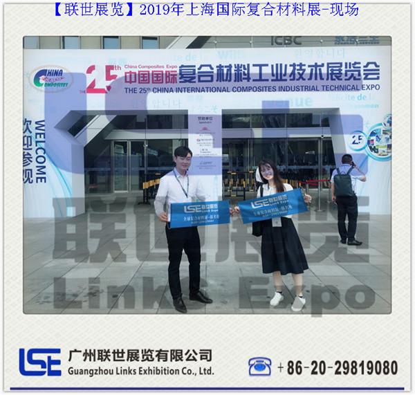 2019年中国国际复合材料工业技术展-联世回顾