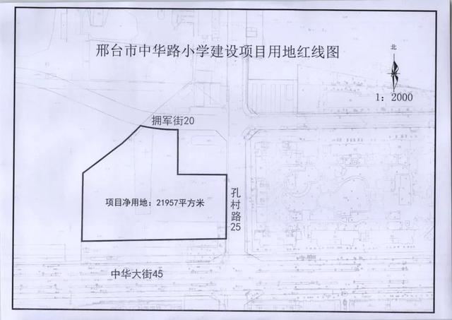 邢台市龙岗小学和邢台市中华路小学两所小学将新建