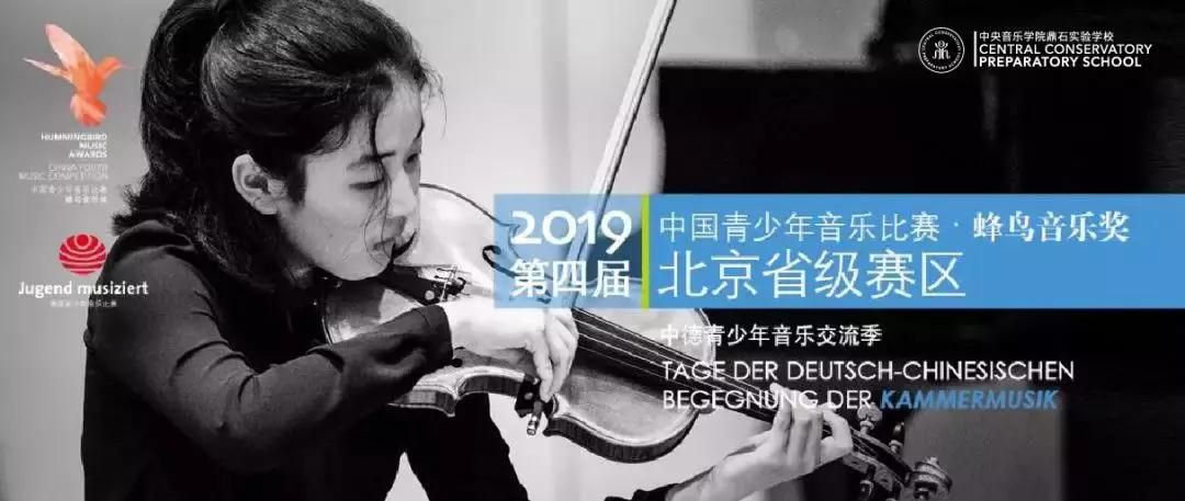 <b>中音鼎石成功主办2019中国青少年音乐比赛 - 蜂鸟音乐奖北京赛区比赛</b>