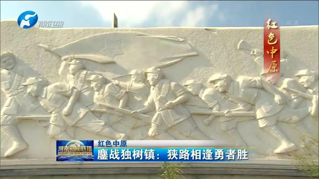 【红色中原】鏖战独树镇:狭路相逢勇者胜