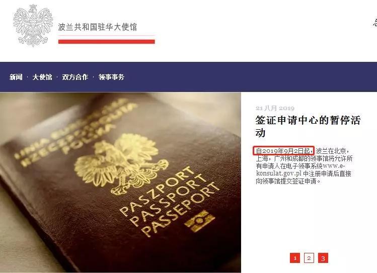 9月2日起,这个申根国家不再设签证中心,直接网上向领事馆提交签证申请!