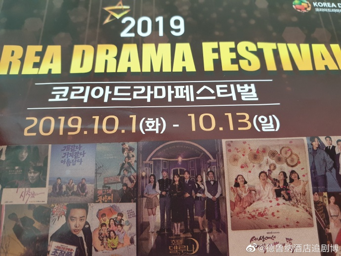 获奖路走起!《德鲁纳酒店》入围2019韩国电视剧节奖项候补