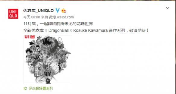 优衣库X《龙珠》推全新系列联动UT!冬季正式发售