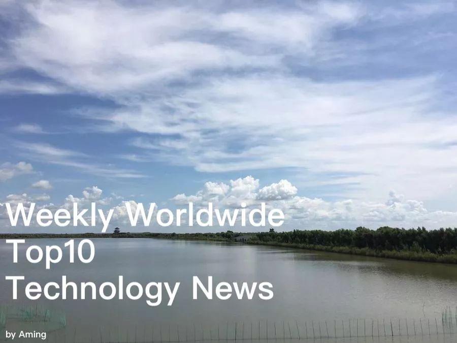 每周全球科技十大新闻(2019.9.9-9.15)