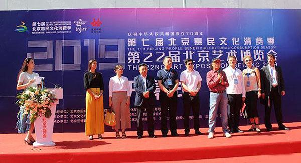画家农永玉亮相第22届北京艺术博览会