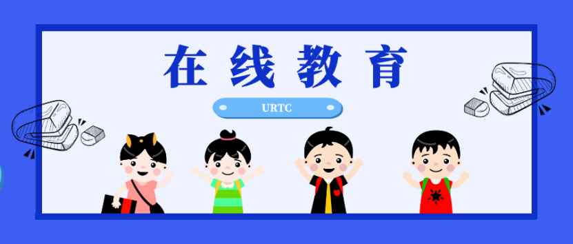 更懂在线互动课堂,UCloud优刻得推出URTC实时音视频产品