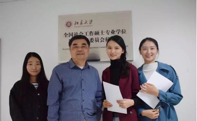 北京大学中国社会工作研究中心
