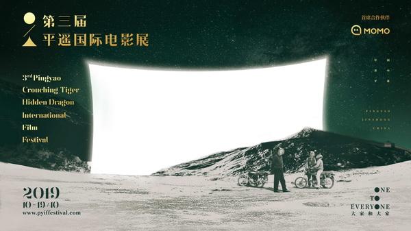 """第三届平遥国际电影展公布首批片单,今年主题""""大家和大家"""""""