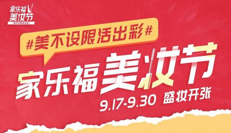 """美不设限活出彩 家乐福""""秋季美妆节""""终于来啦!"""