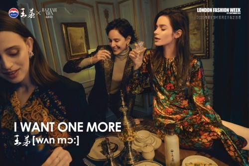 王茅惊艳亮相伦敦时装周,让世界爱上中国味道