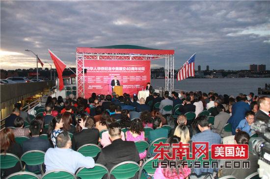 美东华人华侨纽约隆重举办纪念中美建交40周年论坛