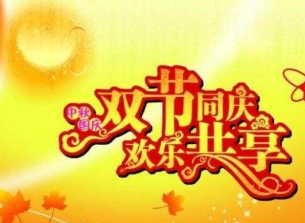 国庆中秋双节祝福语短句、图片