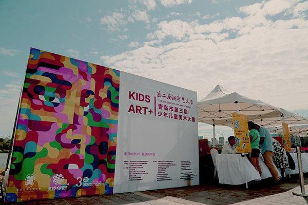 第二届澜湾艺术节华夏杯青岛市第三届少儿美术大展开幕日回顾