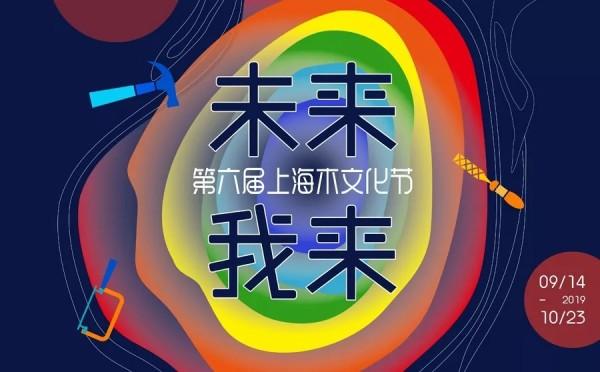 推荐|错过等一年,2019第六届上海木文化节即将开幕