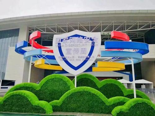 相约天津 | 绿盟科技亮相2019年国家网络安全宣传周?
