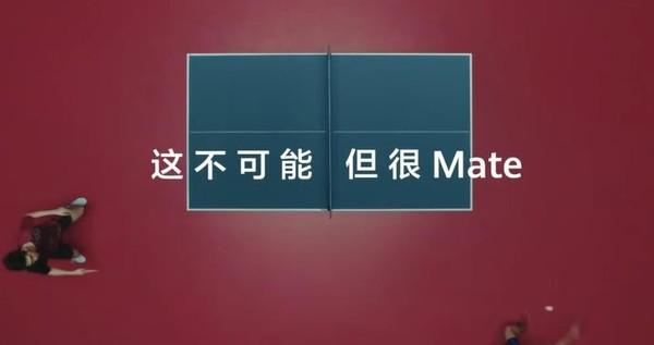 华为预热Mate 30 Pro:出乎意料的侧边触控的照片 - 2