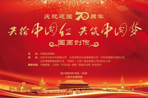 献礼国庆70周年 山水巨作江山永固图即将揭幕