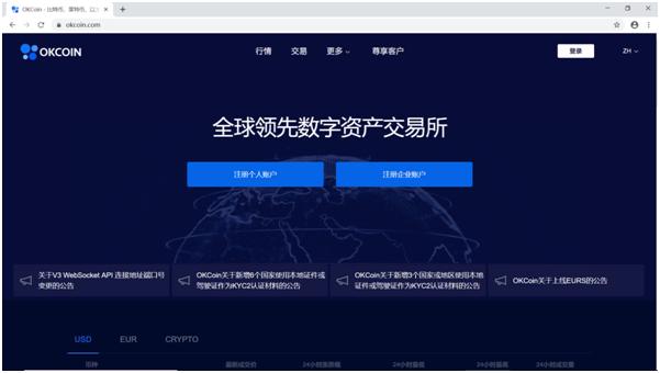 数字货币正确的入场方式:OKCoin购买USDT搬砖套