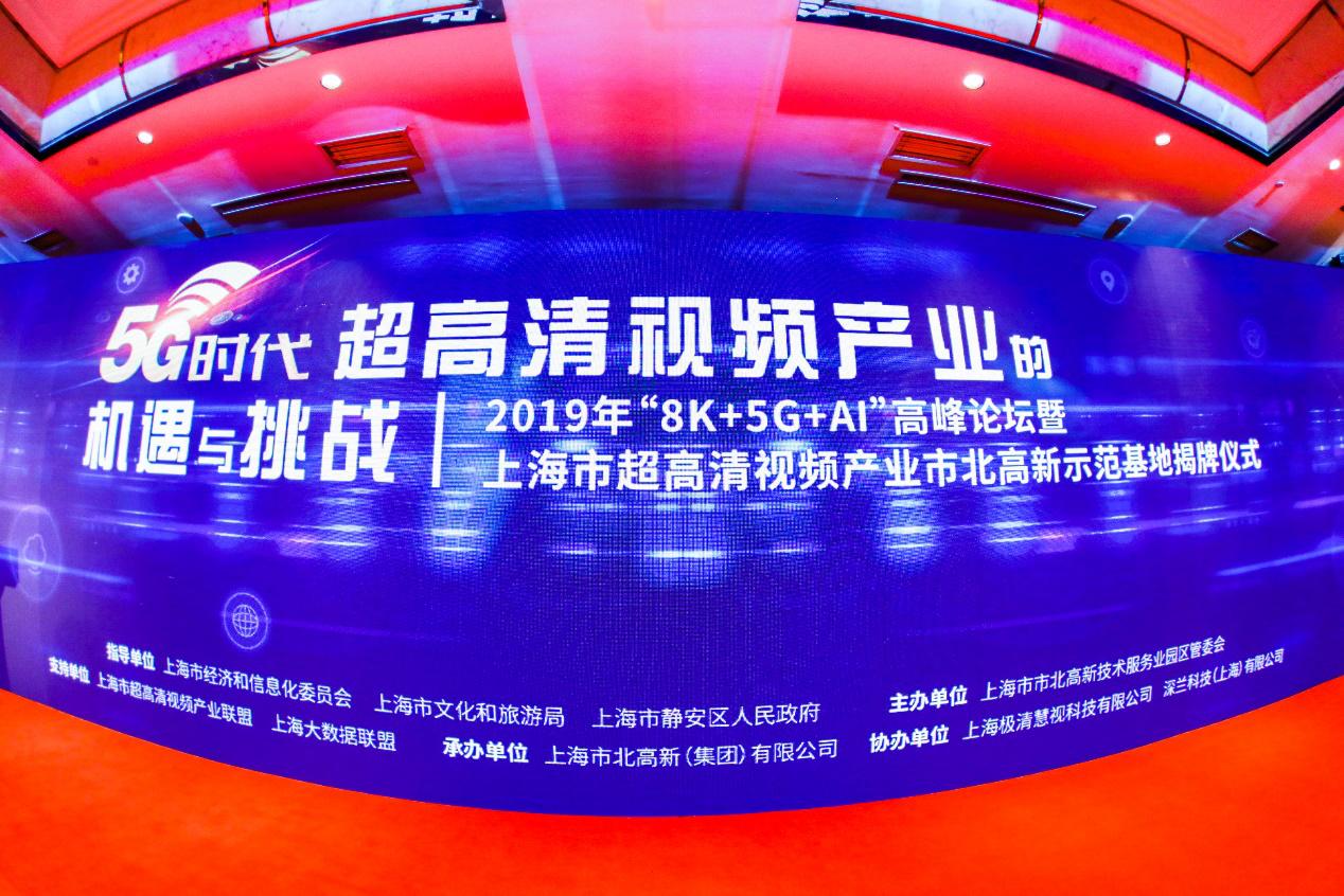 """2019年""""8K+5G+AI技术""""高峰论坛圆满举行"""