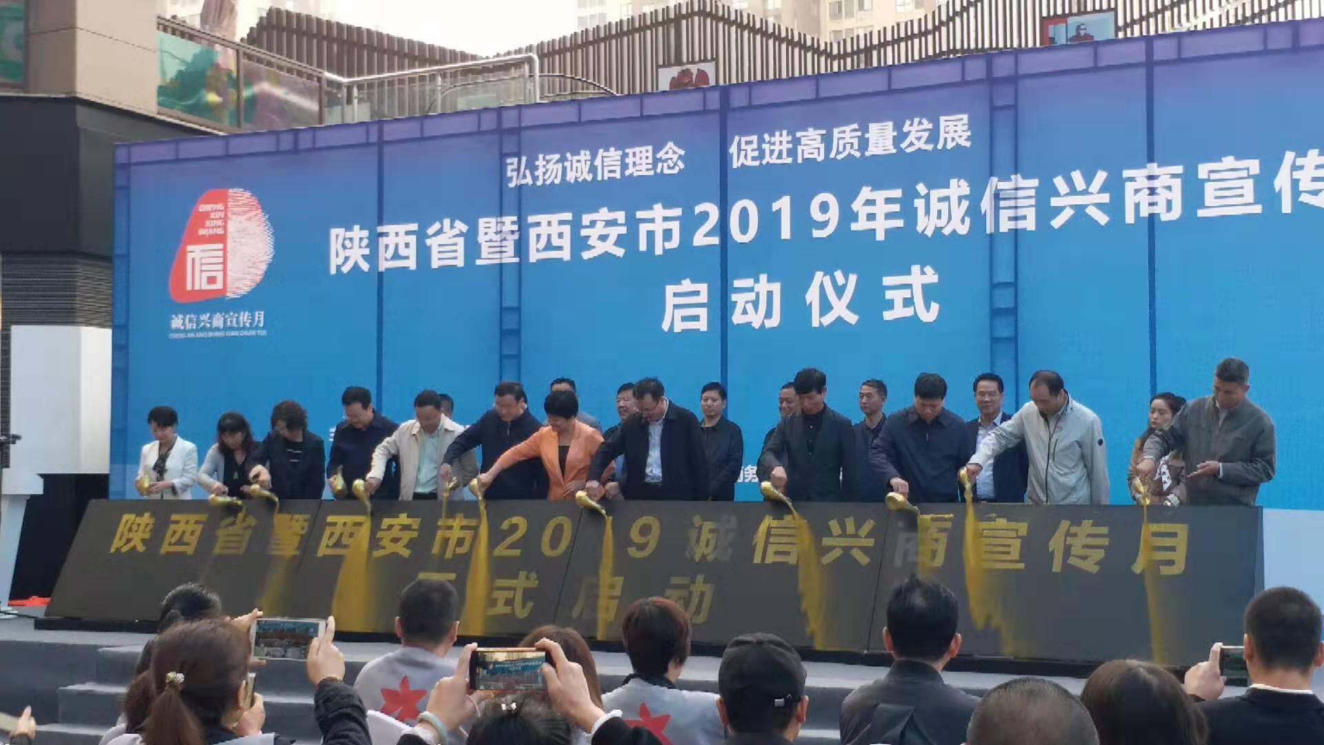 """陕西省暨西安市2019""""诚信兴商宣传月""""启动仪式在西安举行"""