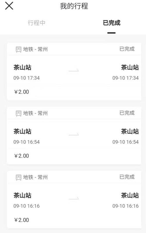 """常州地铁APP""""常州地铁Metro""""下载地址,使用方法,功能介绍"""