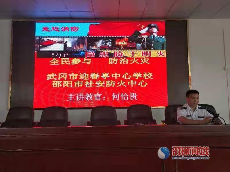 武冈市迎春亭中心学校举行消防安全知识讲座