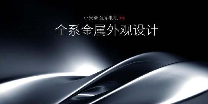 小米全面屏电视Pro真容公布:金属外观 3D美背的照片 - 2