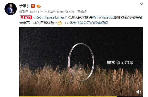 华为Mate 30系列将发:5G、滚筒四摄和麒麟990稳了的照片 - 3