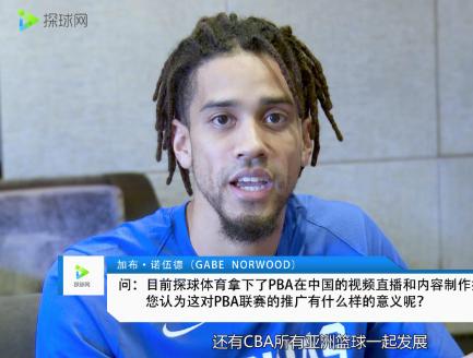 探球网专访菲男篮队长:我们让孩子从小就热爱篮球