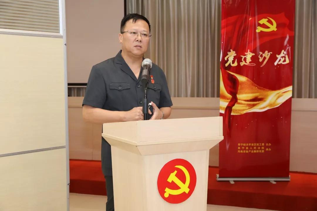 """阜宁县人民法院联合开发区举办""""党建引领产业发展、司法助力企业增效""""活动"""