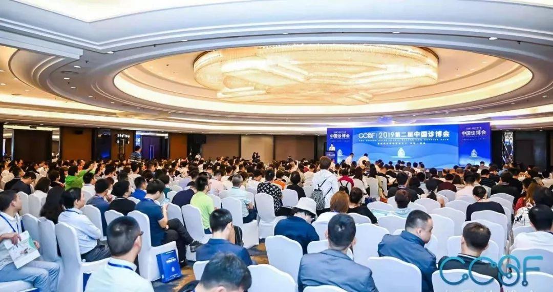 私立基礎醫療盛會,第二屆中國診博會圓滿落幕!