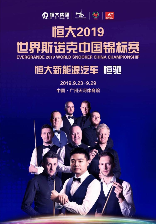 世界斯诺克中国锦标赛即将开幕,特鲁姆普丁俊希金斯广州巅峰对决